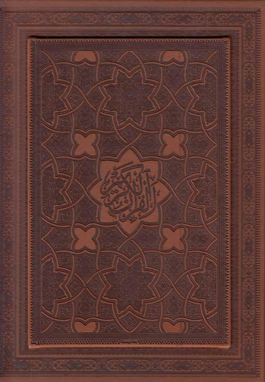 قرآن كريم(وزيري،باجعبه،عطري)پيامعدالت
