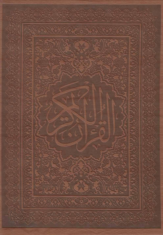 قرآن كريم(وزيري،باقاب،چرم،عثمانطه)پارميس «»