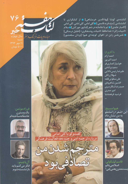 مجله كتاب هفته(شمارهپياپي76)هفتهنامه