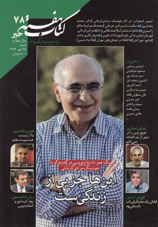مجله كتاب هفته(شمارهپيايي78)هفتهنامه
