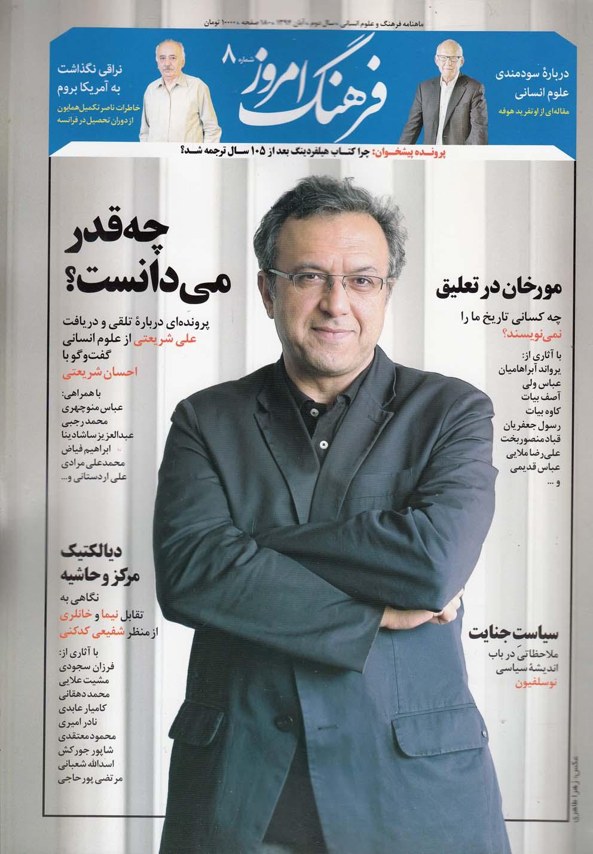 مجله ماهنامه فرهنگ امروز(8)