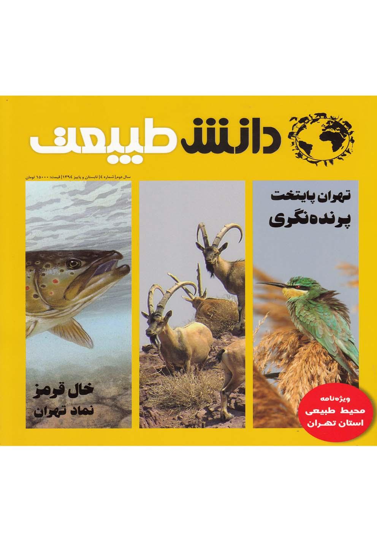 مجله دانش طبيعت(شماره4،تابستانوپاييز94)
