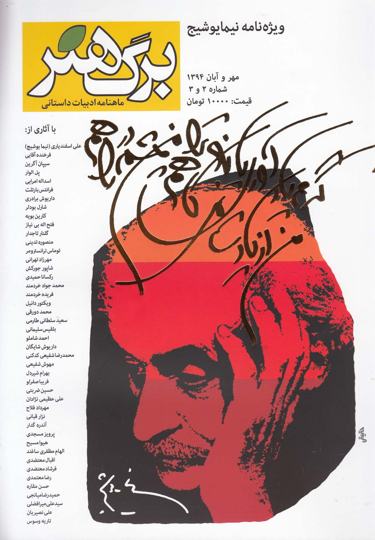مجله برگ هنر(دوماهنامهادبياتداستاني)شماره2و3