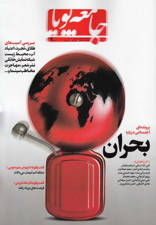 مجله اجتماعي جامعه پويا(4)