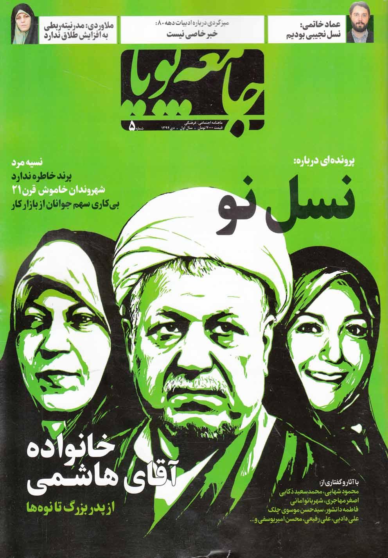 مجله اجتماعي جامعه پويا(5)