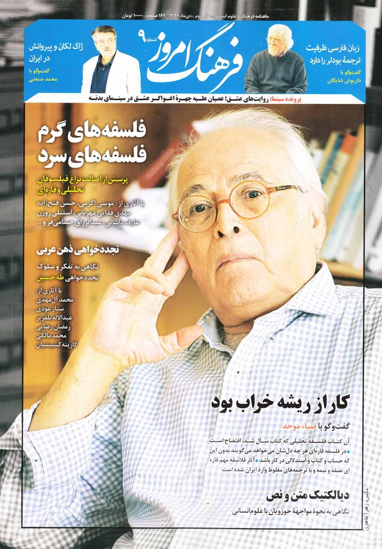 مجله ماهنامه فرهنگ امروز(9)
