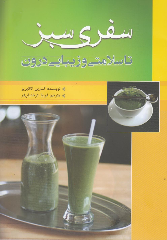 سفري سبز تا سلامتي و زيبايي درون(سبزان) *