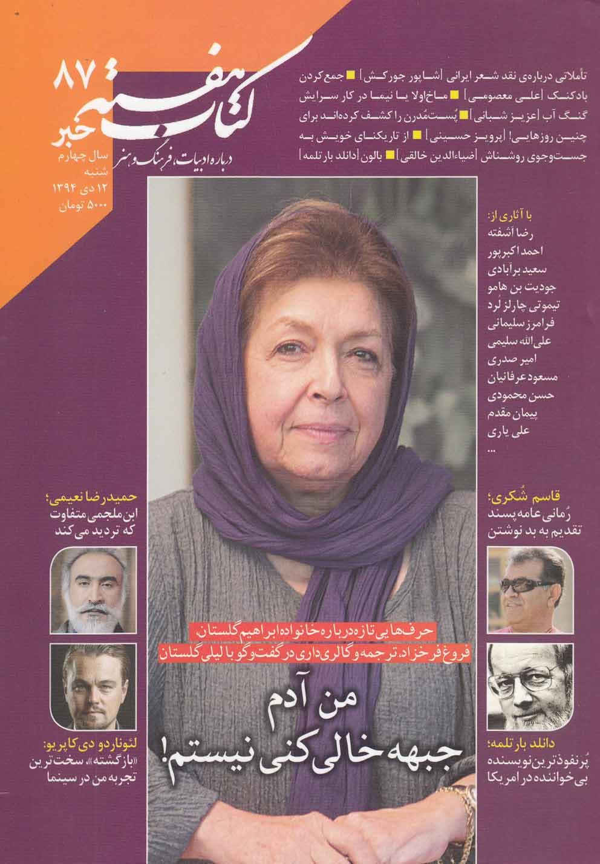 مجله كتاب هفته(شمارهپيايي87)هفتهنامه
