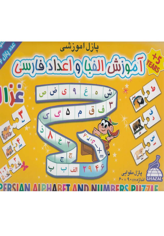 پازل آموزشی الفبا و اعداد فارسی(غزال) ^