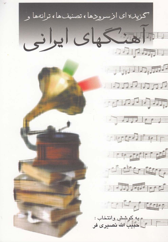آهنگهای ایرانی(گزیدهایازسرودها)صفیعلیشاه
