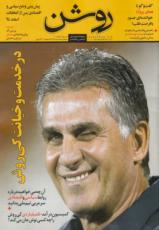 مجله روشن(30)نيمه اول اسفند 94