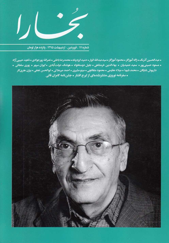 مجله بخارا(111،فروردينارديبهشت95)