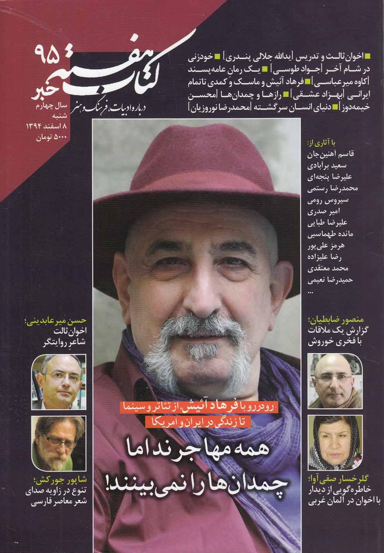 مجله كتاب هفته(شمارهپيايي95)هفتهنامه