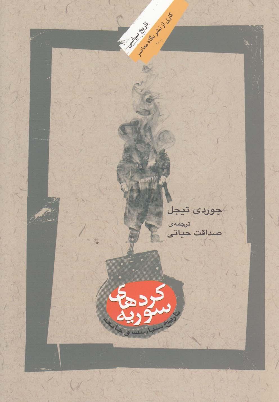 كردهاي سوريه(نگاهمعاصر) *