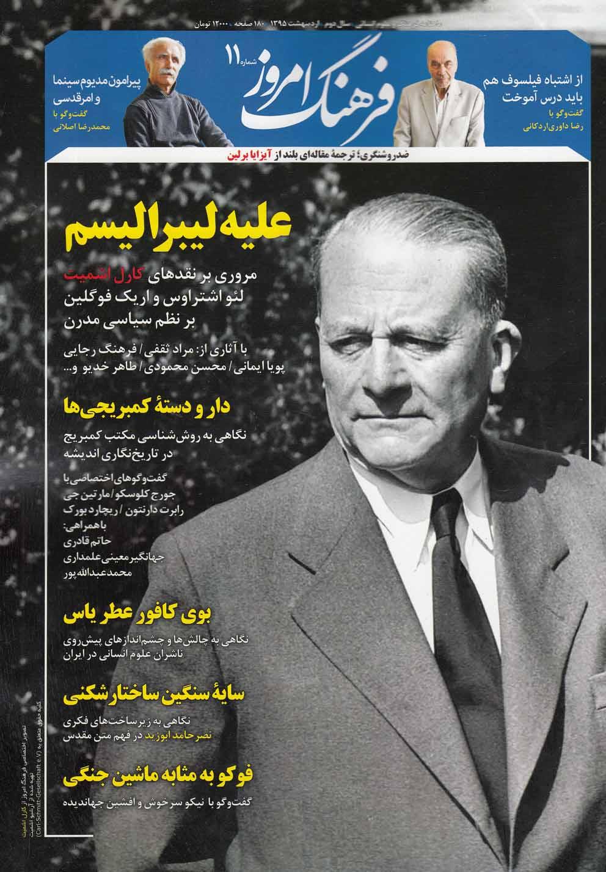مجله ماهنامه فرهنگ امروز(11)