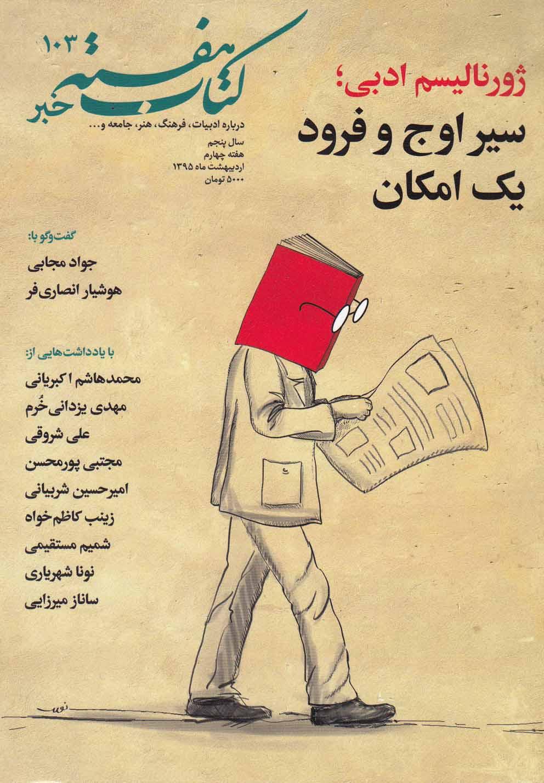 مجله كتاب هفته(103)هفتهنامه