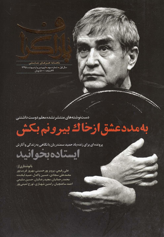 مجله هنر نمايشي پاراگراف(شماره3،ارديبهشت95)