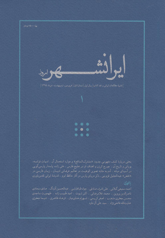 مجله ايرانشهر امروز(شمارهاول)رايزن *