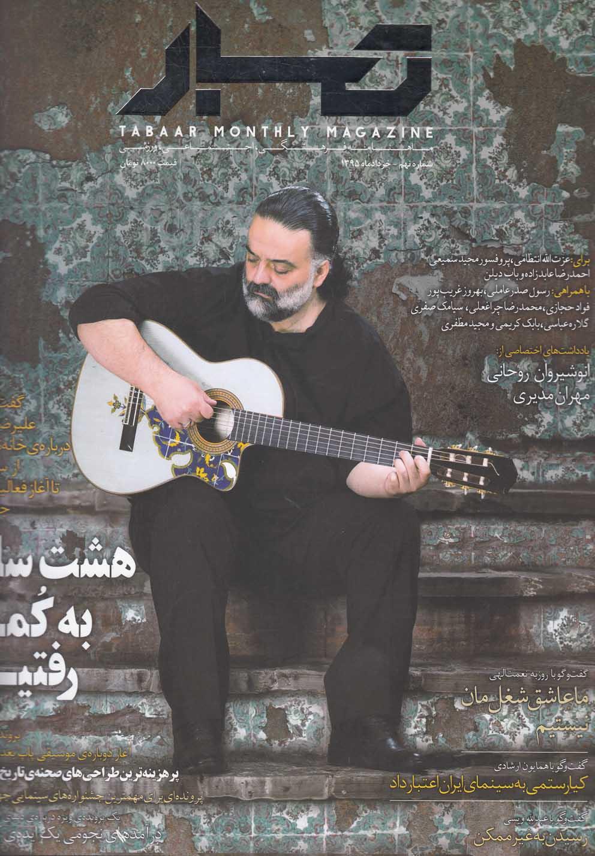 مجله فرهنگي اجتماعي تبار(9،خرداد)