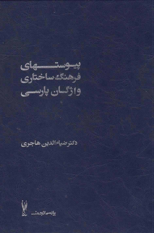 فرهنگ ساختاري واژگان پارسي(2ج،سلفون)شورآفرين *