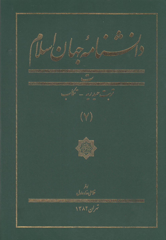 دانشنامه جهان اسلام(7)تربت حيدريه(كتابمرجع) *