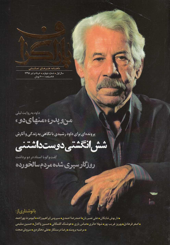 مجلههنرنمايشيپاراگراف(شماره4،خردادوتير95)