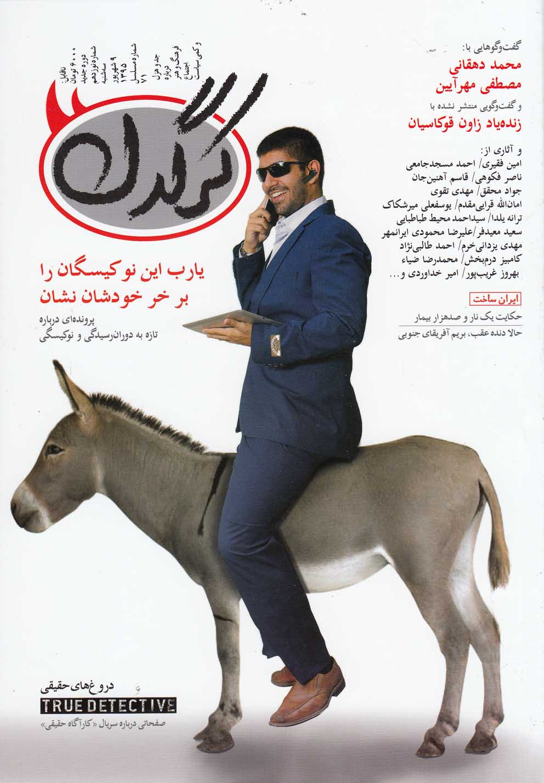 مجله هفتگي كرگدن(19)