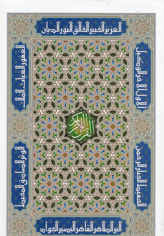 قرآن كريم(رحلي،باقاب،ريحان)مبلغان «»