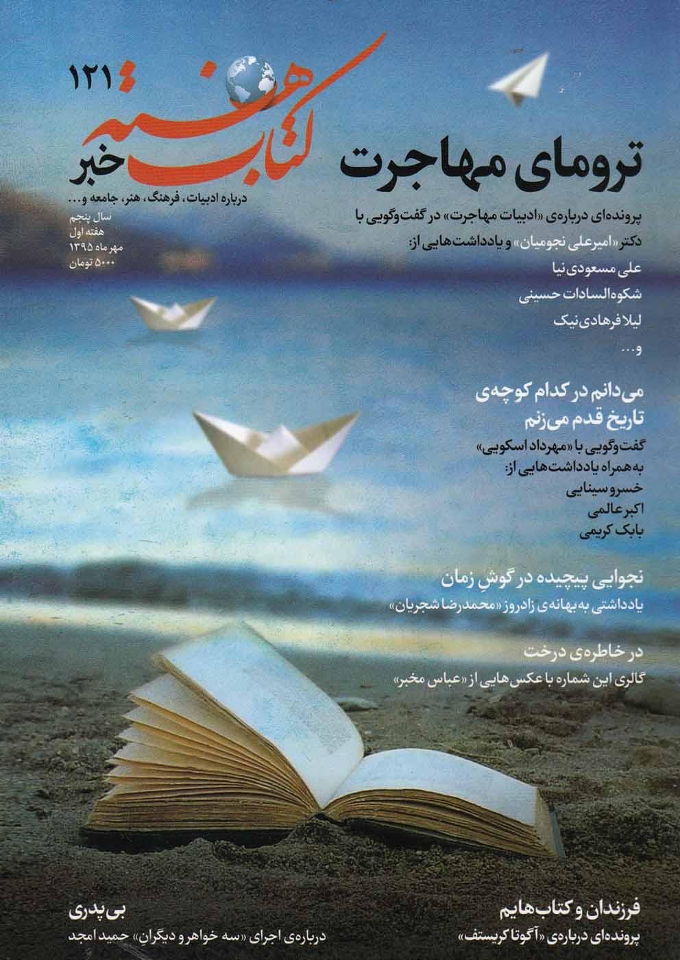 مجله كتاب هفته(شمارهپياپي121)هفتهنامه