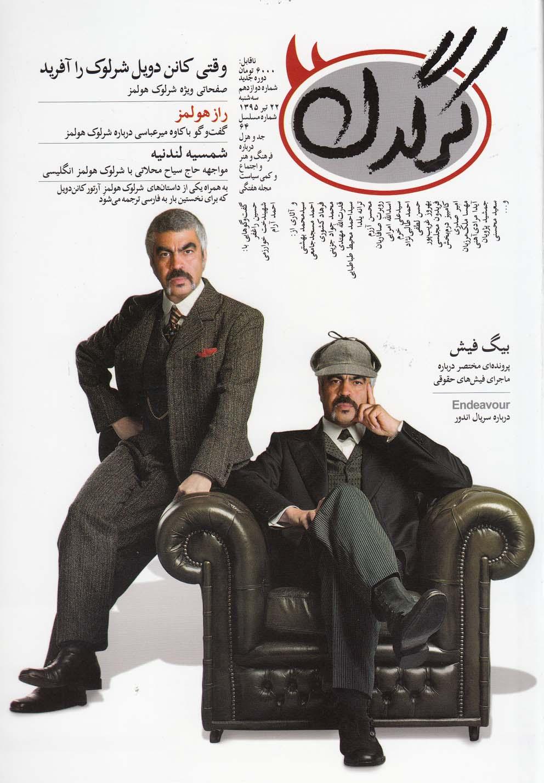 مجله هفتگي كرگدن(12جلدي)