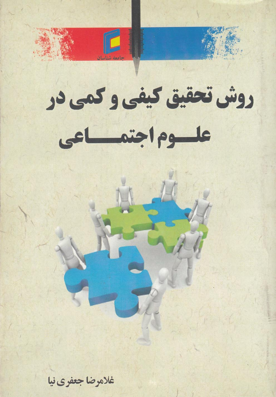 روش تحقيق كيفي و كمي در علوم اجتماعي(جامعه)