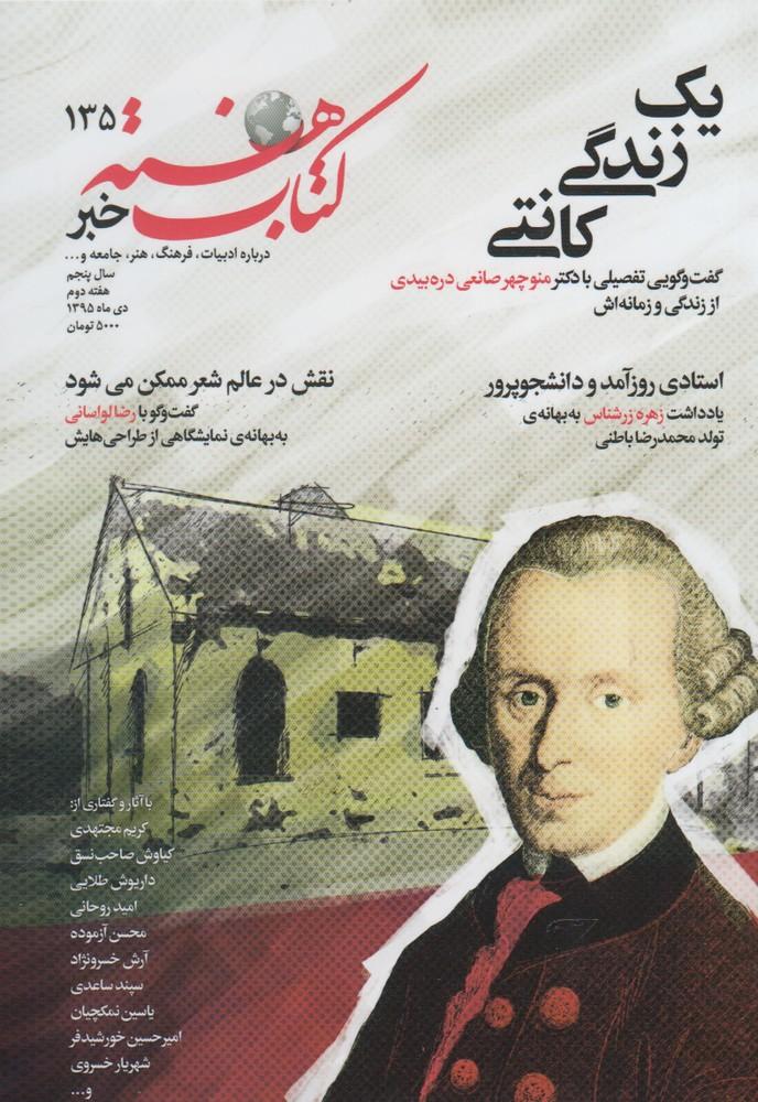 مجله كتاب هفته(شمارهپياپي135)هفتهنامه