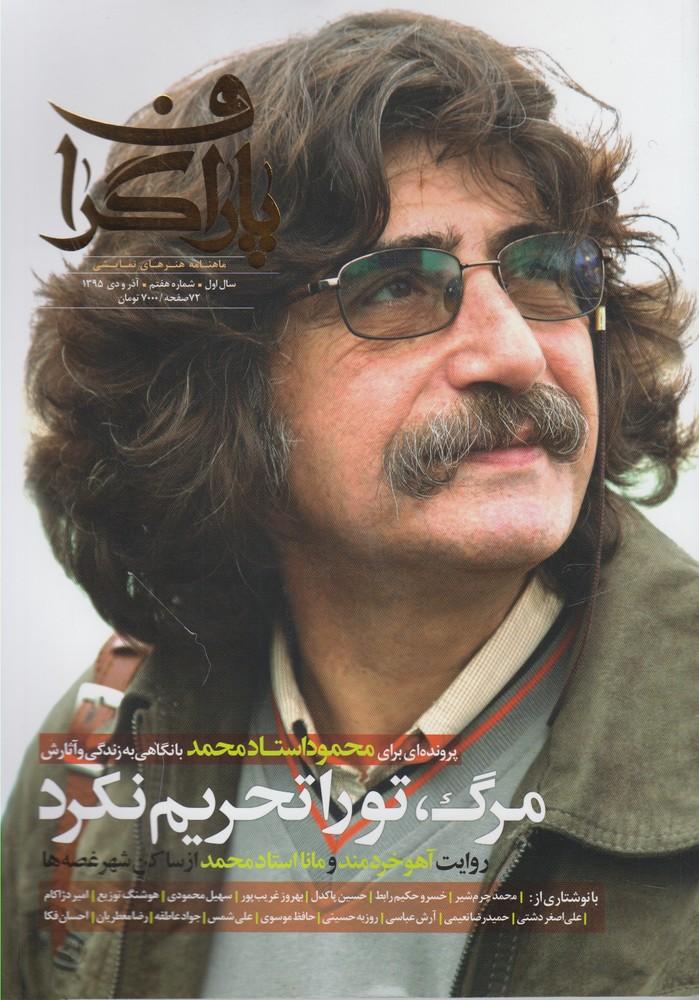 مجلههنرنمايشيپاراگراف(شماره7،آذرودي95)