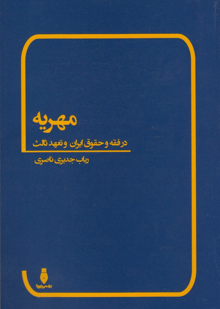 مهريه در فقه و حقوق ايران(بهمنبرنا) *
