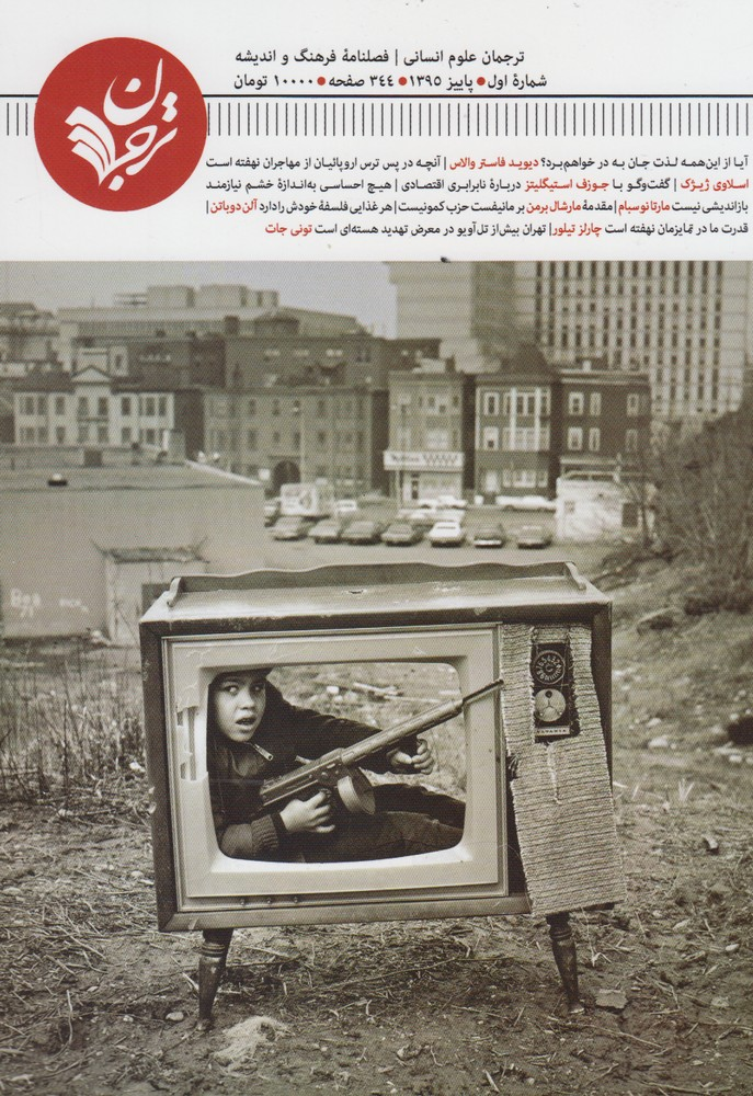 مجله فرهنگ و انديشه(1)ترجمان *