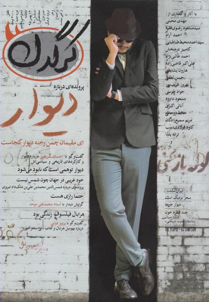 مجله هفتگي كرگدن(38)