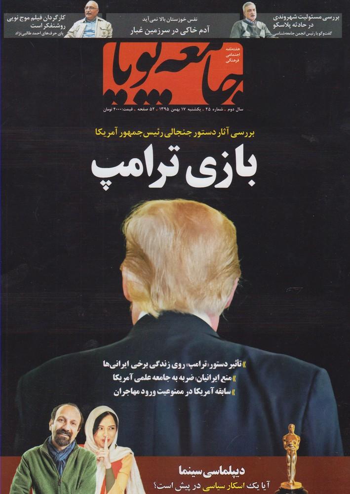 مجله جامعه پويا(25)