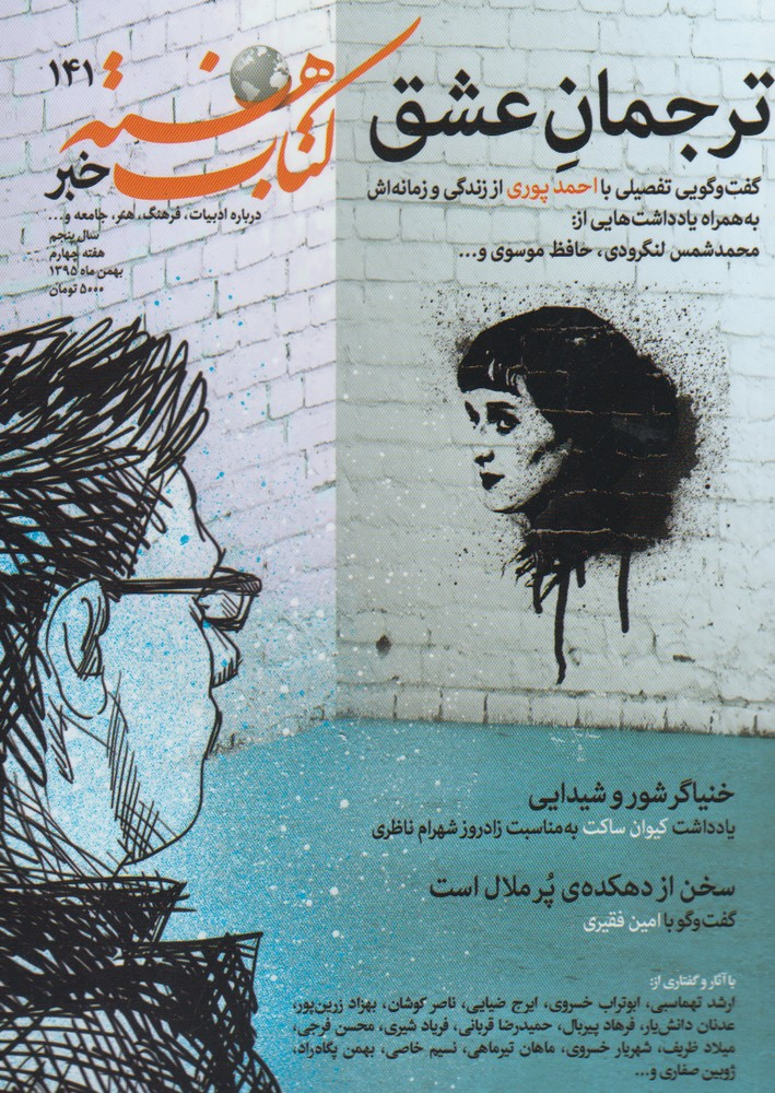 مجله كتاب هفته(شمارهپياپي141)هفتهنامه