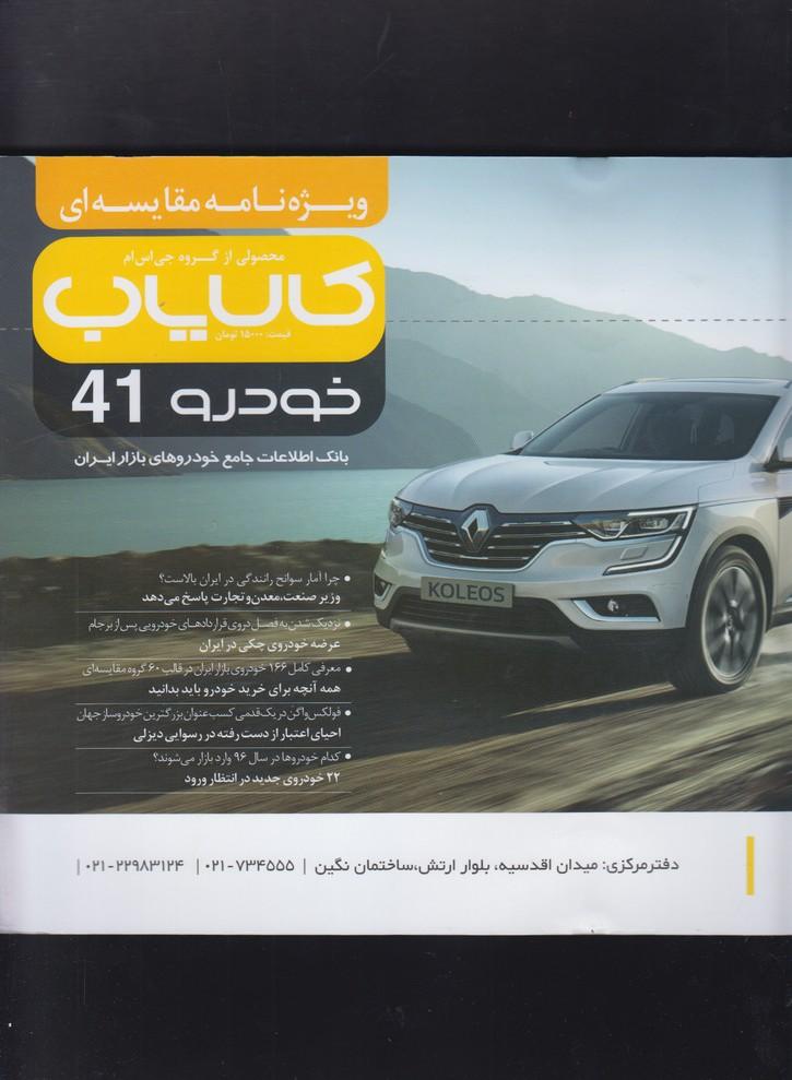 مجله كالاياب خودرو(41)بهشت *