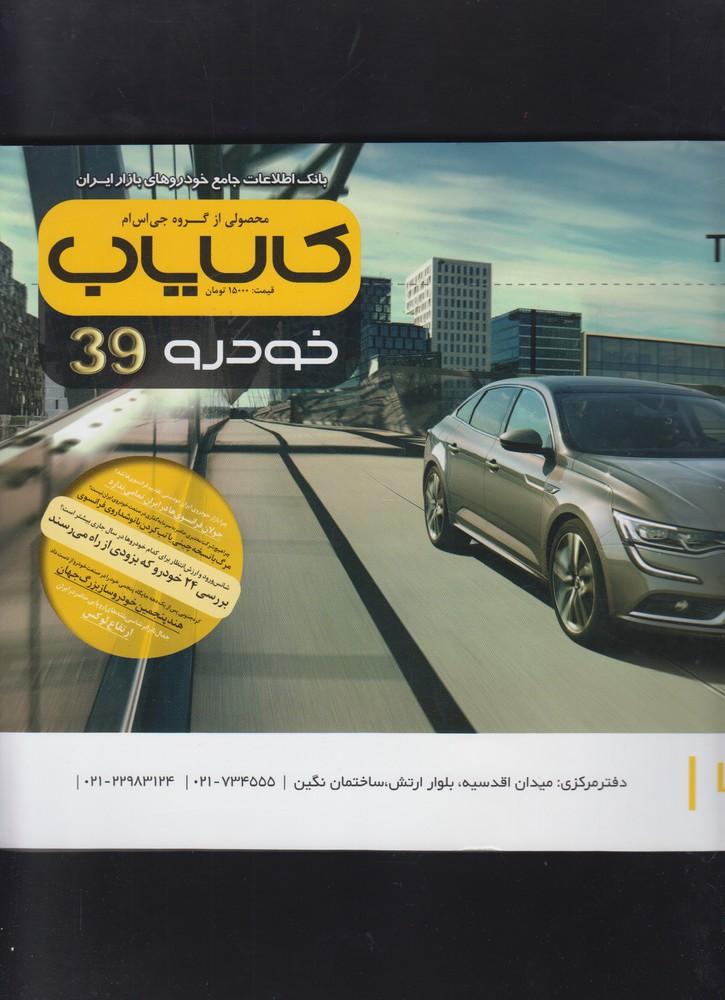 مجله كالاياب خودرو(39)بهشت *