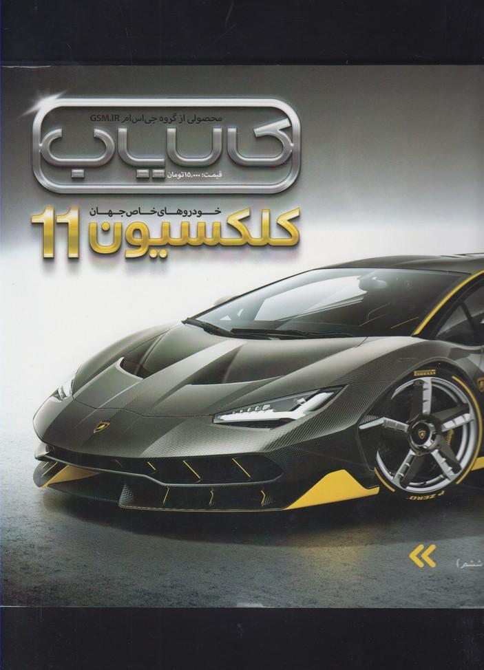 مجله كالاياب خودرو(كلكسيون11)بهشت *