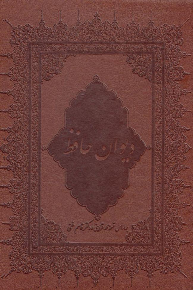 دیوان حافظ(وزیری،باقاب،لبطلا،چرم)بهزاد «»