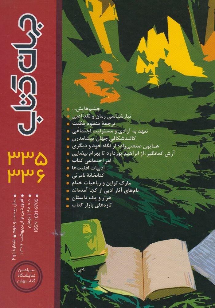 مجله جهان كتاب(336-335)جهان كتاب