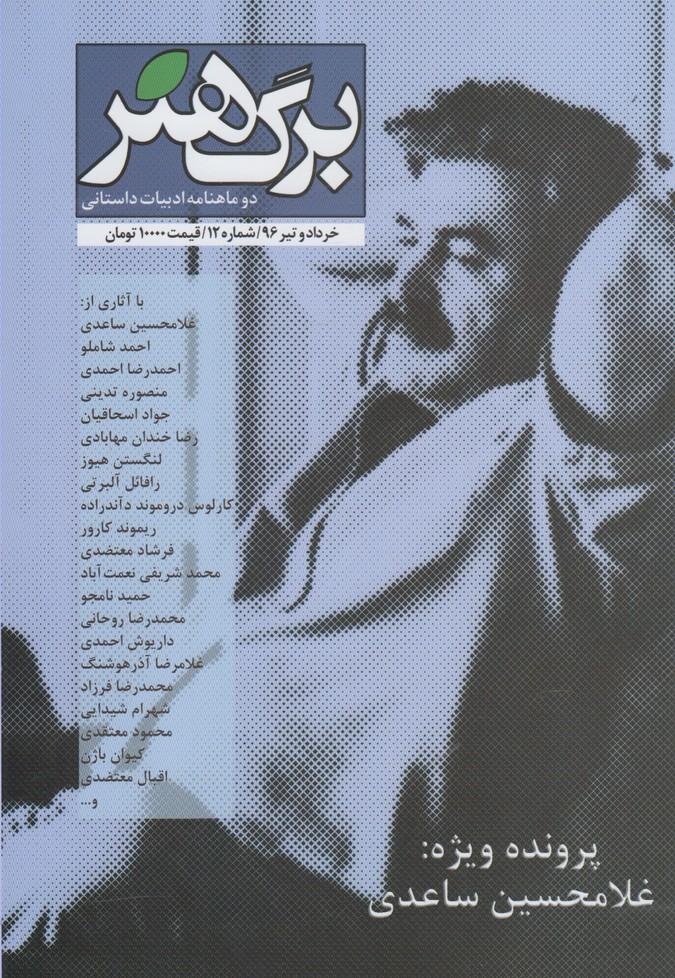 مجله برگ هنر(دوماهنامهادبياتداستاني)شماره 12