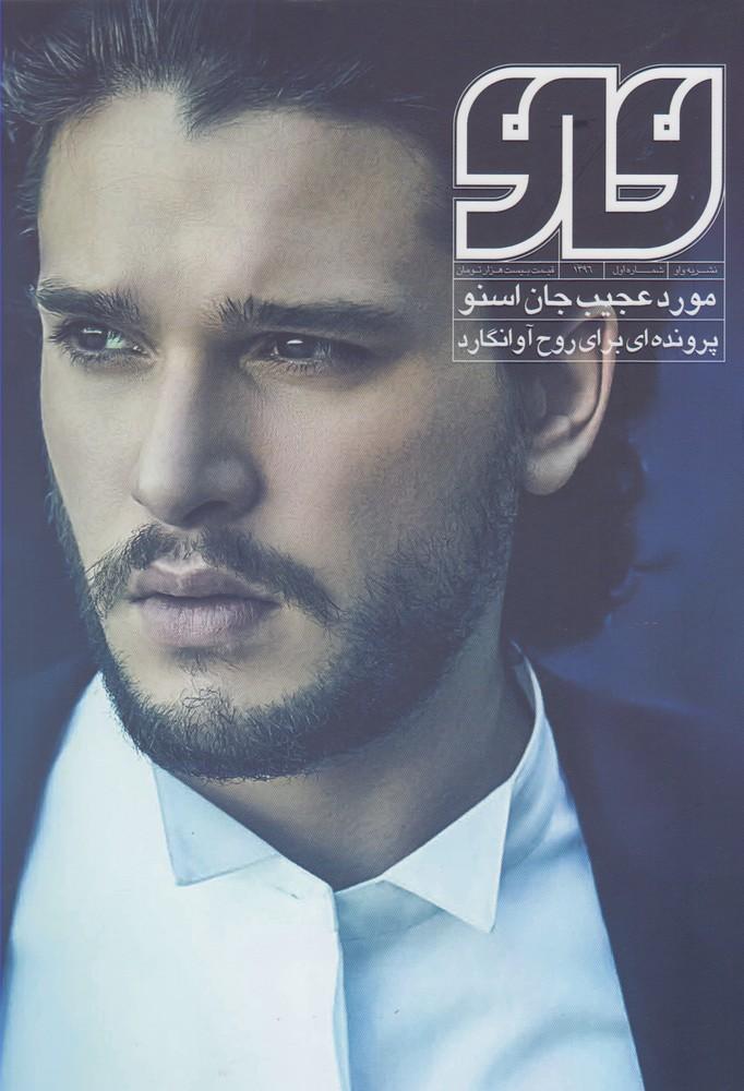 مجله واو(1)