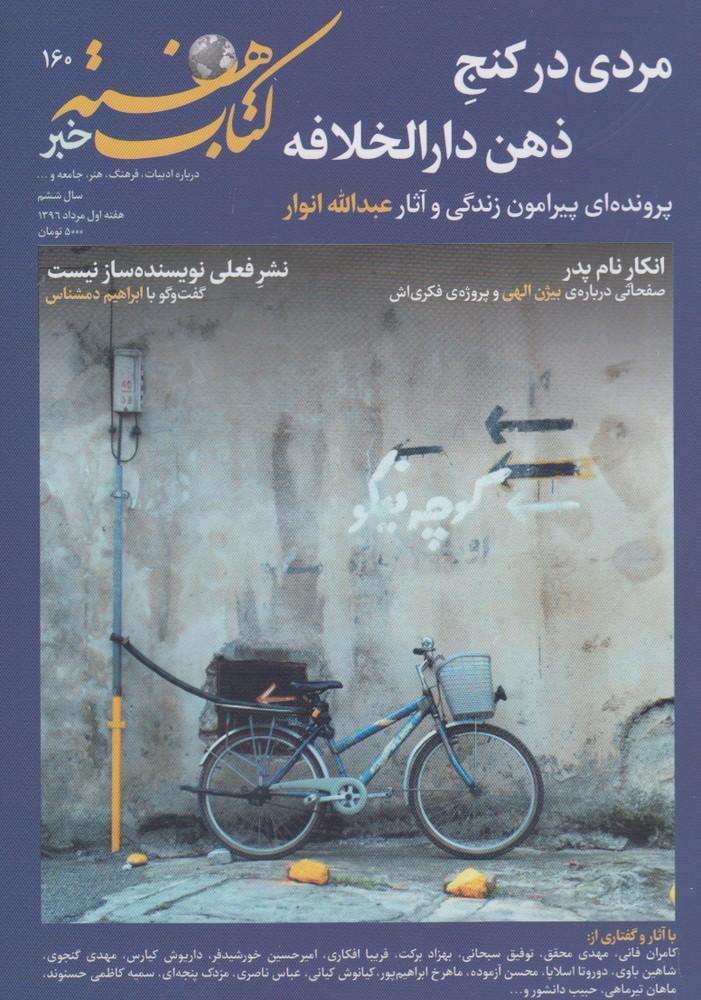 مجله كتاب هفته(شمارهپياپي160)هفتهنامه
