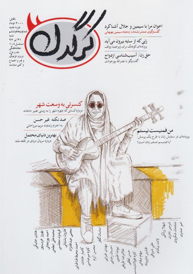 مجله هفتگي كرگدن(56)