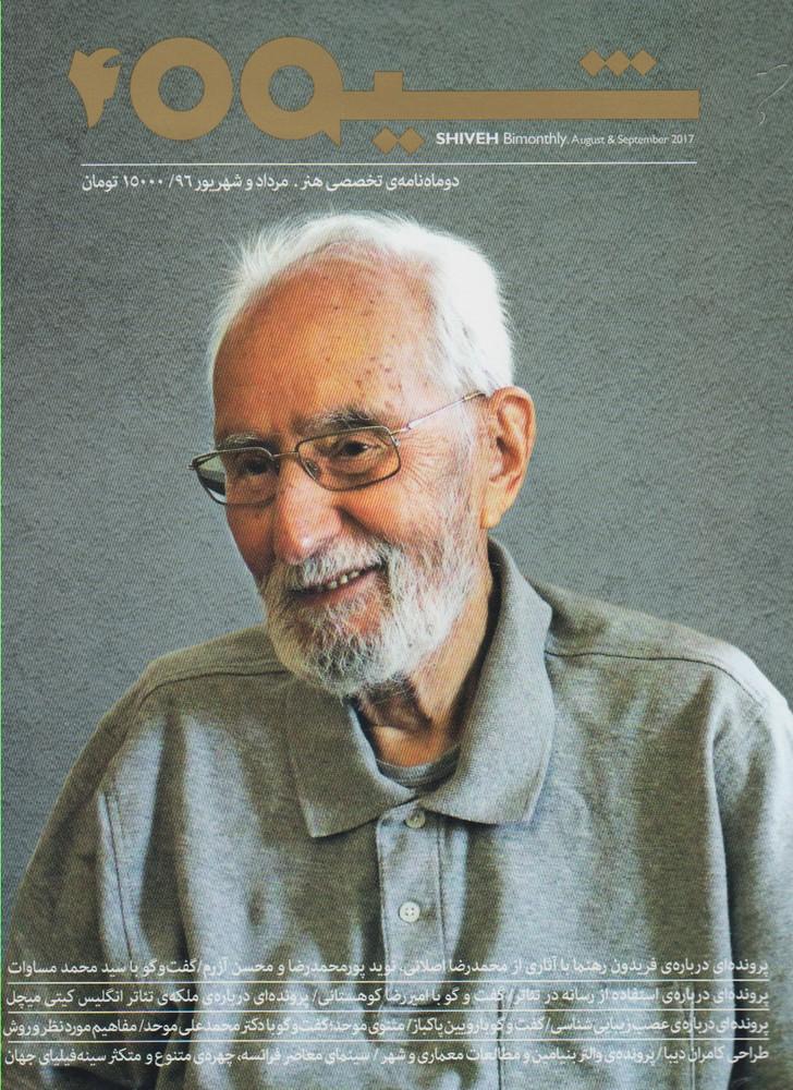مجله شيوه(4)