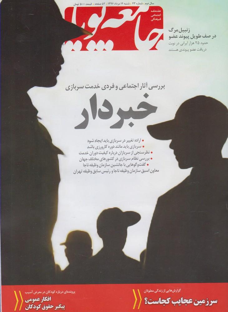 مجله جامعه پويا(43)