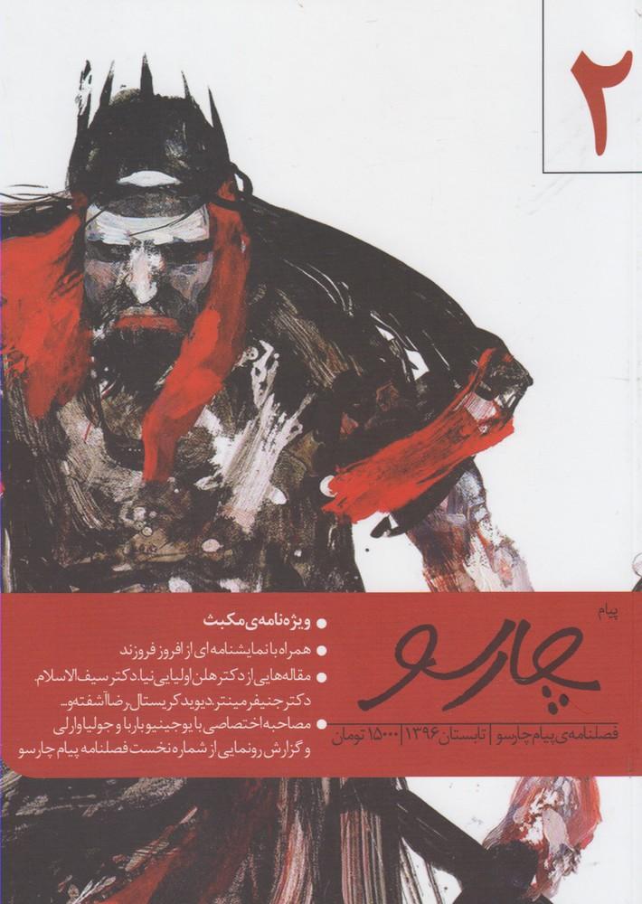 مجله فصلنامهي پيام چارسو(2)